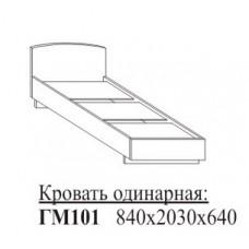 ГМ101 Кровать одинарная 840х2030х640мм