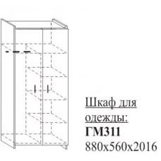 ГМ311 Шкаф для одежды 880х560х2016мм