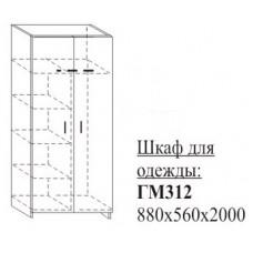 ГМ312 Шкаф для одежды 880х560х2000мм