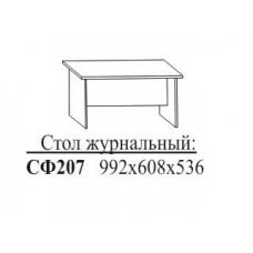 СФ207 Стол журнальный 992х608х536 мм