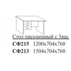 СФ213 Стол письменный с 3ящиками 1540х704х760мм