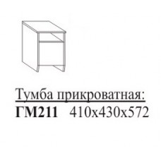 ГМ211 Тумба прикроватная 410х430х572мм