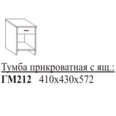 ГМ212 Тумба прикроватная с ящиком 410х430х572мм