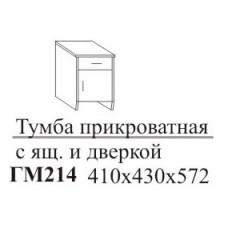 ГМ214 Тумба прикроватная с ящ. и дверкой 410х430х572мм