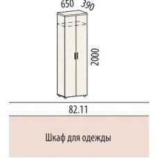 Шкаф для одежды 8211 Лидер 65х39х200 см