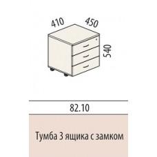 Тумба 3 ящика с замком 8210 Лидер 41х45х54 см