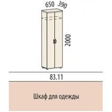 Шкаф для одежды 8311 65х39х200 см