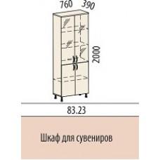 Шкаф для сувениров 8323 76х39х200 см