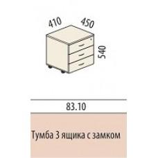 Тумба 3 ящика с замком 8310 41х45х54 см