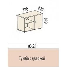 Тумба с дверкой 8321 88х42х65 см