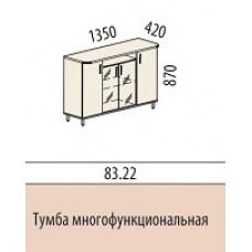 Тумба многофункциональная 8322 135х42х87 см