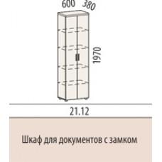 Шкаф для документов с замком 2112 Цезарь 60х38х197 см