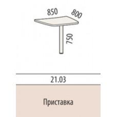 Приставка 2103 Цезарь 80х85х75 см
