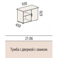 Тумба с дверкой и замком 2106 Цезарь 93х45х67 см