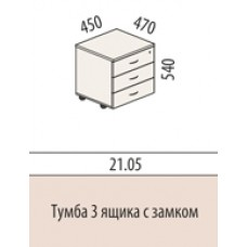Тумба 3 ящика с замком 2105 Цезарь 45х47х54 см